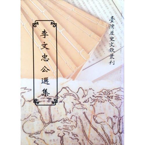 李文忠公選集(下)