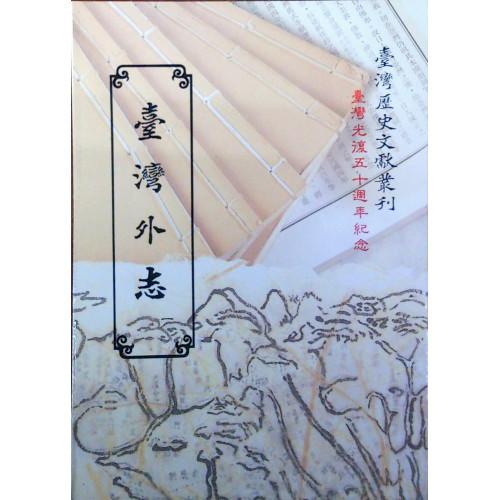 台灣外志1