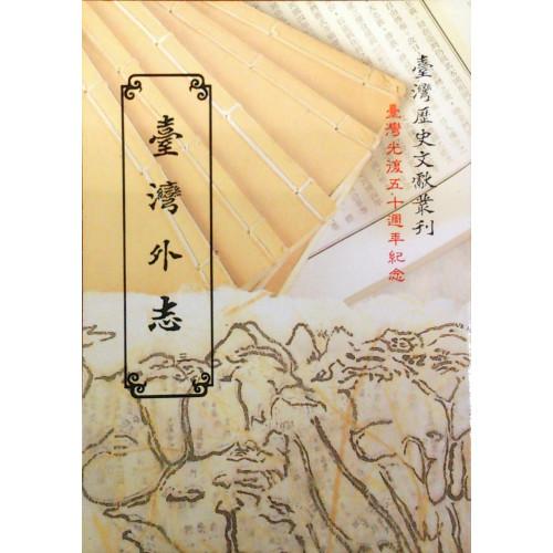 台灣外志3