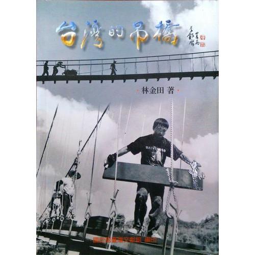 台灣的吊橋4刷