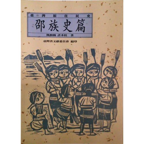 台灣原住民史-邵族史篇