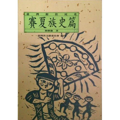 台灣原住民史-賽夏族史篇