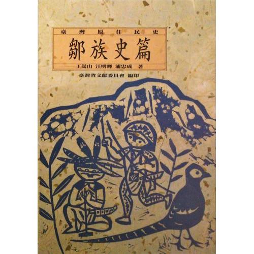 台灣原住民史-鄒族篇