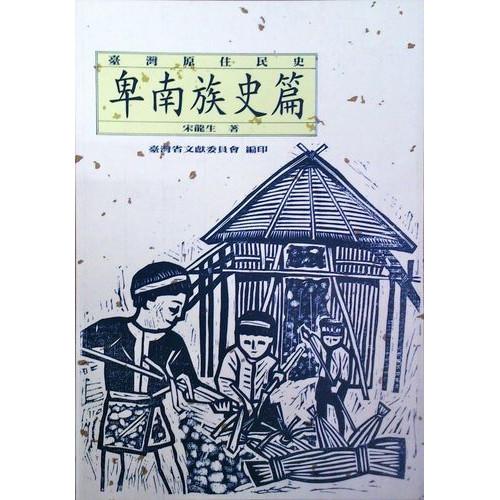 台灣原住民史-卑南族史篇
