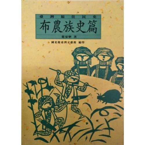 台灣原住民史-布農族史篇