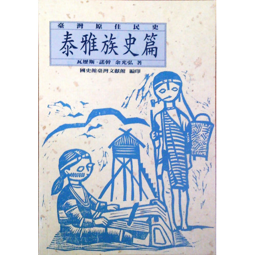 台灣原住民史-泰雅族史篇(平裝)