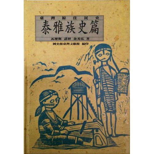 台灣原住民史-泰雅族史篇(精裝)