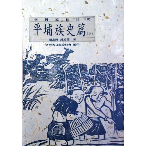 台灣原住民史-中部平埔族史篇