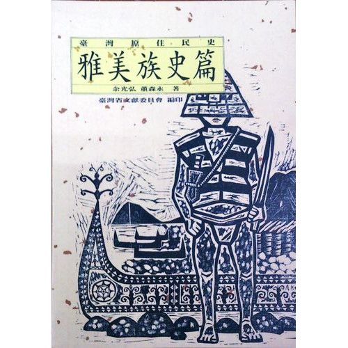 台灣原住民史-雅美族史篇