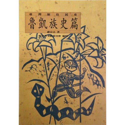 台灣原住民史-魯凱族史篇