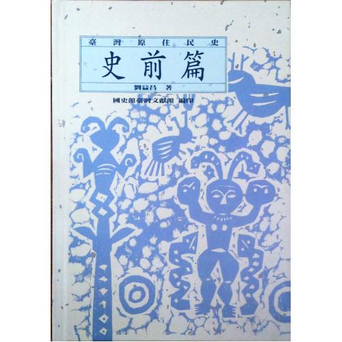 台灣原住民史-史前篇(精裝)