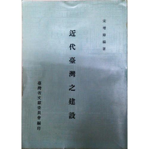 近代台灣之建設