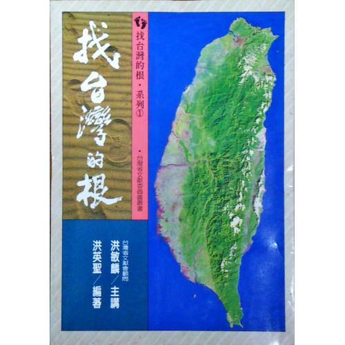 找台灣的根