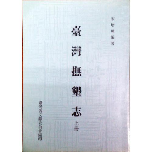 台灣撫墾志(上)