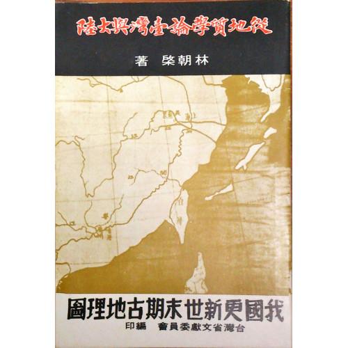 從地質學論台灣與大陸