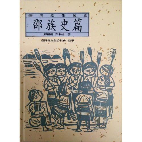 台灣原住民史-邵族史篇(精裝)