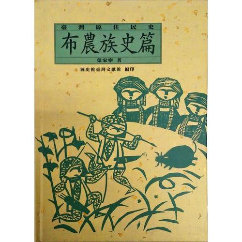 台灣原住民史-布農族史篇(精裝)