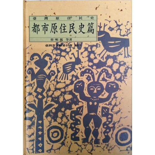 台灣原住民史-都市原住民族史篇(精裝)
