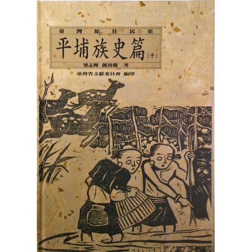 台灣原住民史-中部平埔族史篇(精裝)