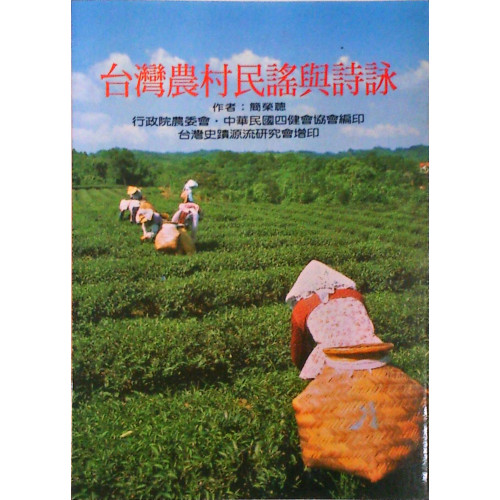 台灣農村民謠與詩詠