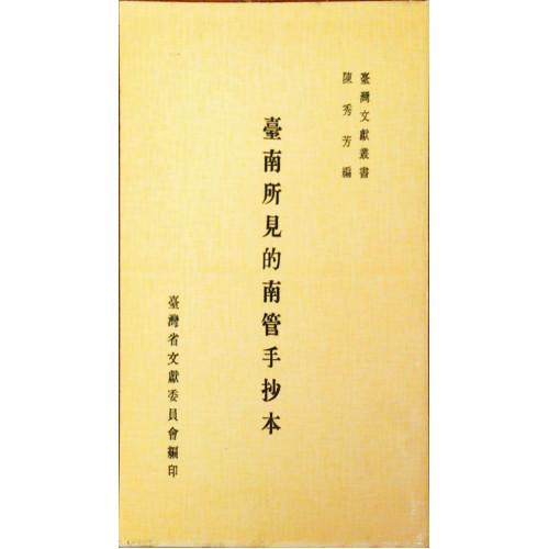 台南所見的南管手抄本