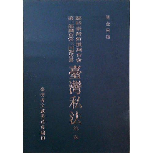 台灣私法(1)