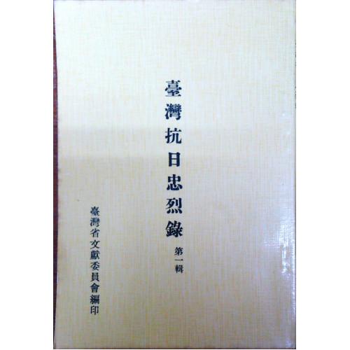 台灣抗日忠烈錄第1輯