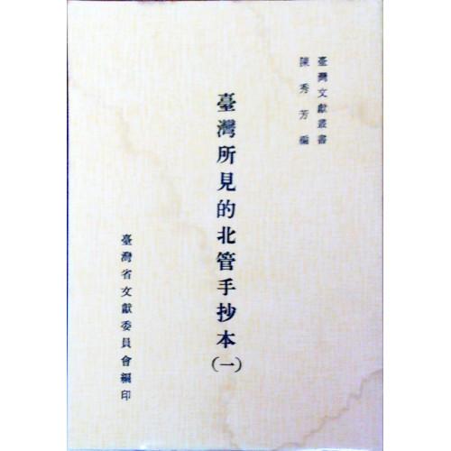 台灣所見的北管手抄本(一)