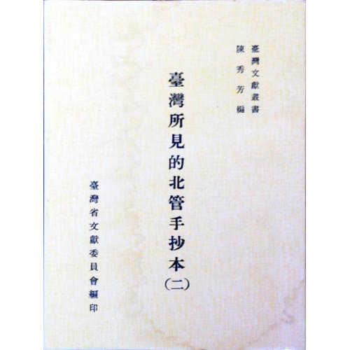 台灣所見的北管手抄本(二)