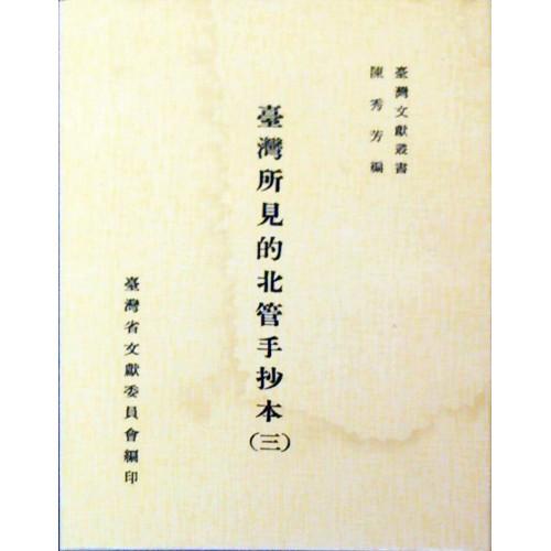 台灣所見的北管手抄本(三)