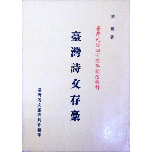 台灣詩文存稿