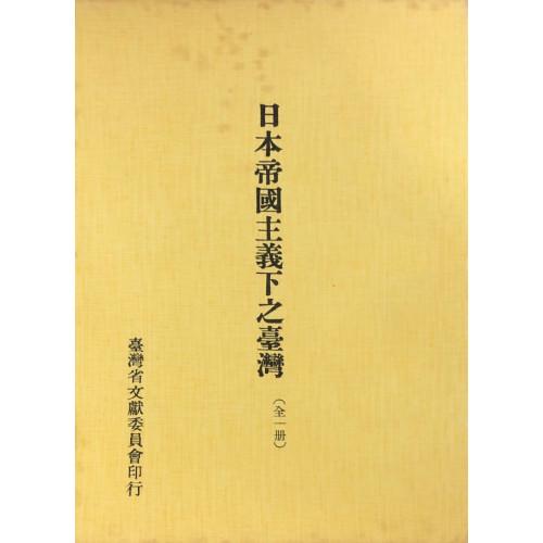 日本帝國主義下之台灣(新版)