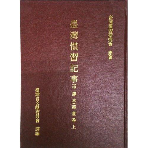 台灣慣習記事(第1卷)(上)(精裝)