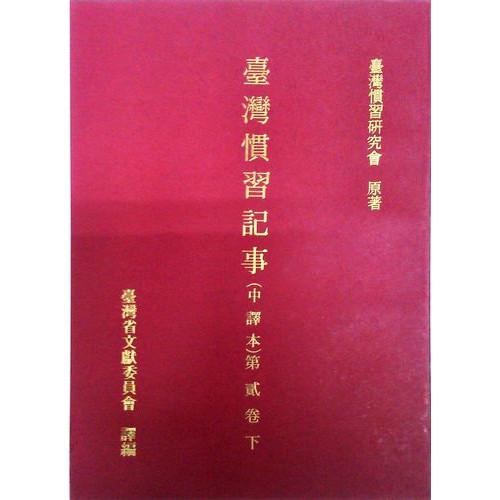 台灣慣習記事(第2卷)(下)(平裝)
