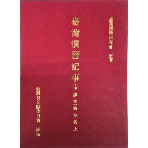 台灣慣習記事(第3卷)(上)(平裝)