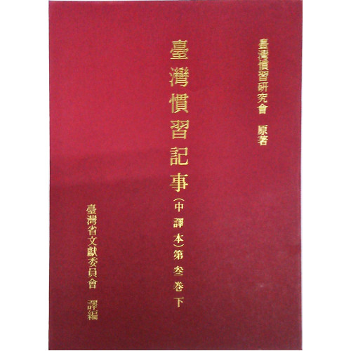 台灣慣習記事(第3卷)(下)(平裝)