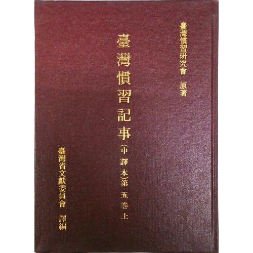 台灣慣習記事(第5卷)(上)(精裝)