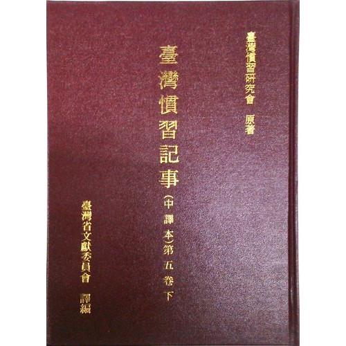 台灣慣習記事(第5卷)(下)(精裝)