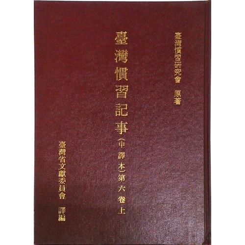 台灣慣習記事(第6卷)(上)(精裝)