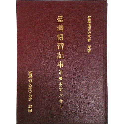 台灣慣習記事(第6卷)(下)(精裝)