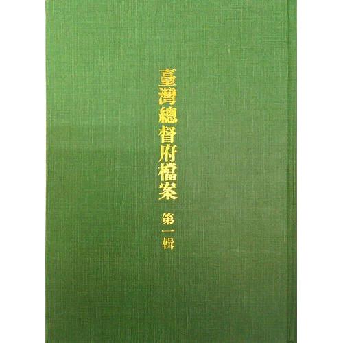 台灣總督府檔案(中譯本)(1)