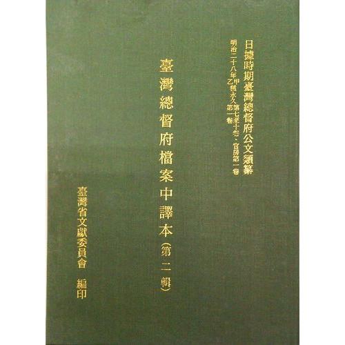 台灣總督府檔案(中譯本)(2)