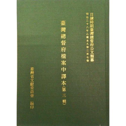 台灣總督府檔案(中譯本)(3)