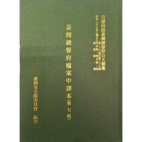 台灣總督府檔案(中譯本)7輯