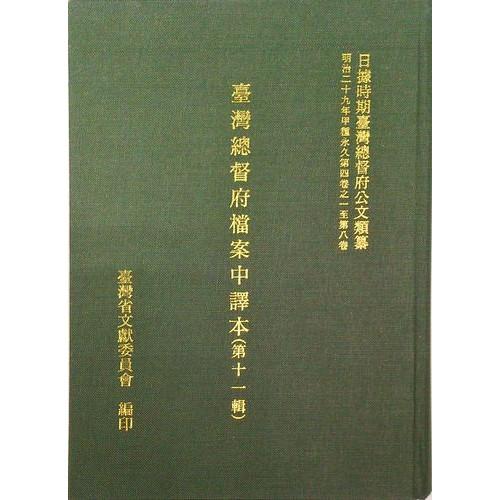 台灣總督府檔案(中譯本)11輯