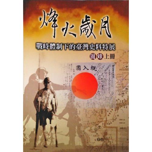 烽火歲月:戰時體制下的台灣史料特展圖錄(上)