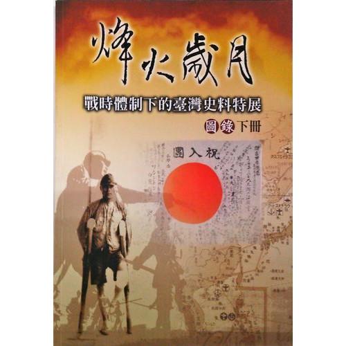 烽火歲月:戰時體制下的台灣史料特展圖錄(下)