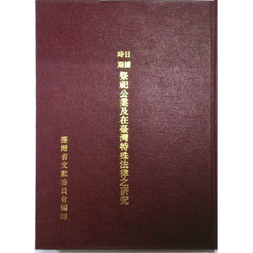 日據時期祭祀公業及在台灣特殊法律之研究