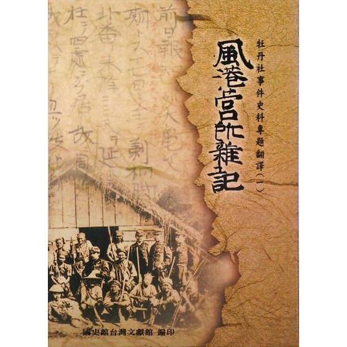 風港營所雜記--牡丹社事件史料專題翻譯(1)