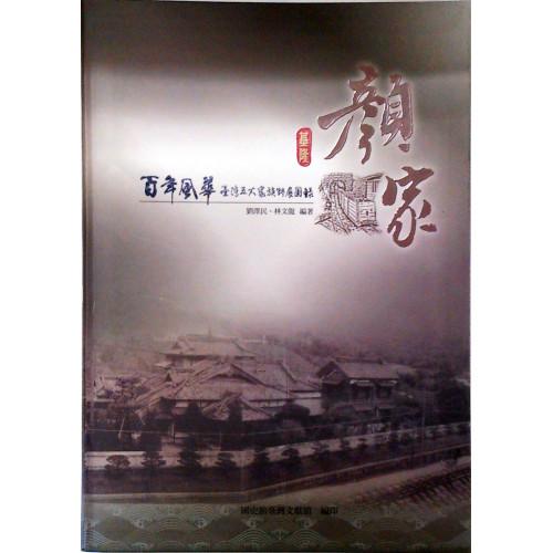 百年風華:台灣五大家族特展圖錄:基隆顏家